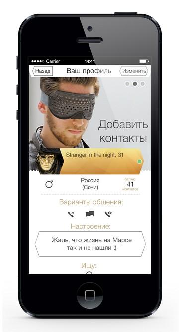 анонимные знакомства для айфона