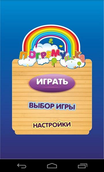 Обзор детского приложения Погремушка для Android