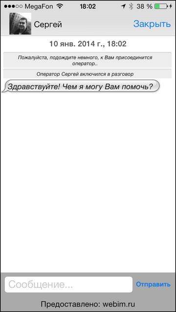 Webim Mobile SDK - чаты для мобильных приложений
