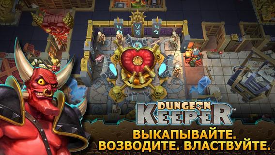 Игра Dungeon Keeper для iPhone и iPad: мобильное воскрешение дьявольски угарной классики