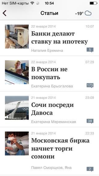Обновленная Газета.ру для iOS 7