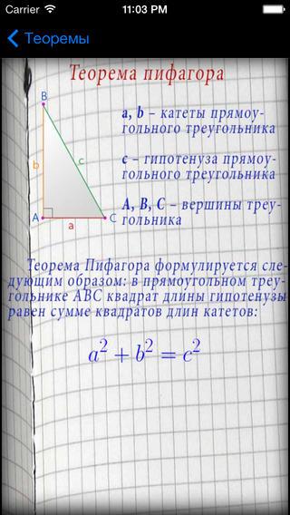 Шпаргалка по математике для iPhone