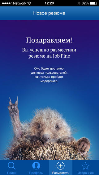 iOS-приложение Job Fine для работодателей и соискателей