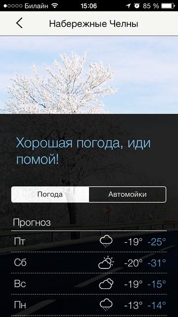 Приложение WannaWash для iPhone: стоит ли сегодня мыть машину?