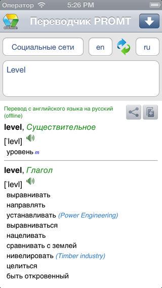 PROMT для iPhone и iPad – перевод в оффлайне
