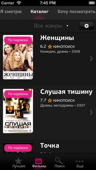 Stream для Android и iOS: полторы тысячи фильмов без рекламы