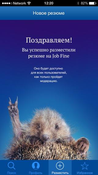 Job Fine – ищем работу на iPhone