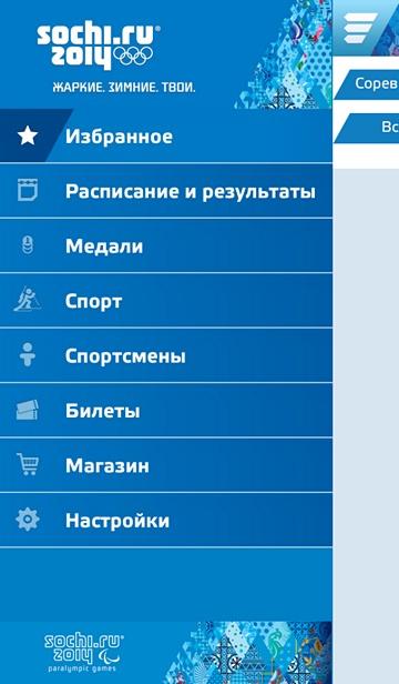 Мобильные приложения Гид Сочи 2014 и Результаты Сочи 2014