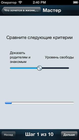 iPhone-приложение поможет принять решение