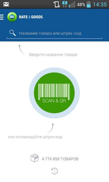 Rates&Goods для Android и iOS - мобильный гид по 5 миллионам товаров для покупателей