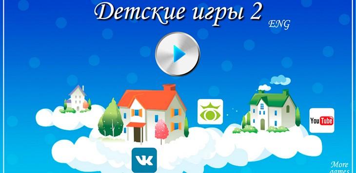 Бесплатные детские игры для Android
