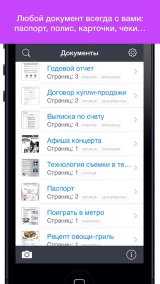 Мобильный сканер ABBYY FineScanner для iPhone и iPad можно скачать бесплатно