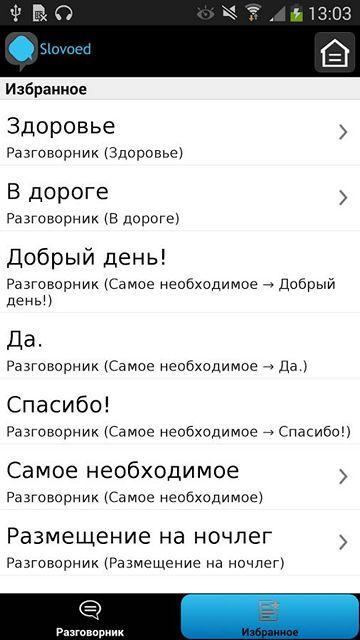 Android-разговорник для 14 языков