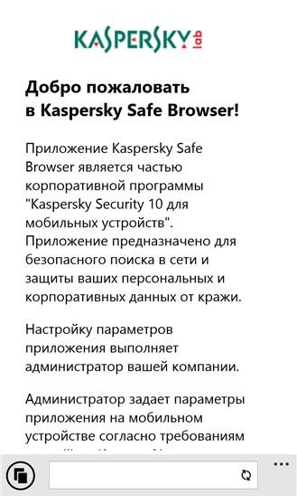 Безопасный браузер от Касперского для Windows Phone