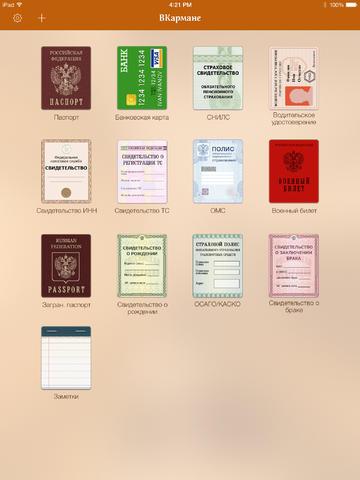 Приложение ВКармане для iPhone и iPad – все документы на девайсе