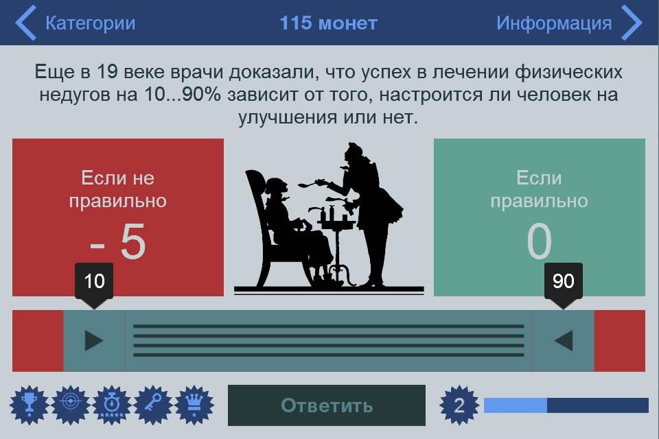 Головоломка Цифры и факты для iOS