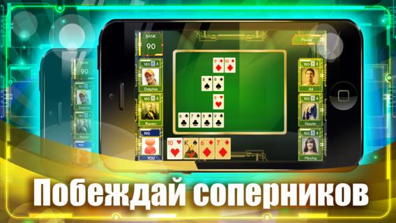 Бесплатная карточная игра Девятка для iPhone и iPad