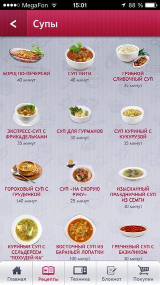 Приложение Кулинарная Академия LG: шеф-повар на iPhone