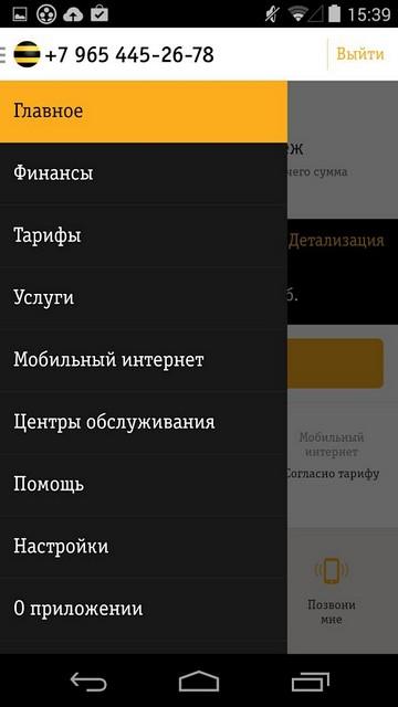 Приложение Мой Билайн для Android