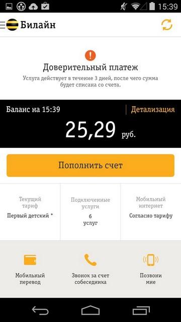 Услуга «Позвони мне» «Билайн» Москва 74