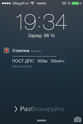 Обзор приложения антирадара для Android и iPhone - iStrelka