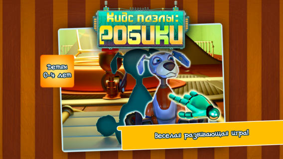 Игра Kids puzzle: Robiki для iPhone/iPad - головоломки для самых маленьких