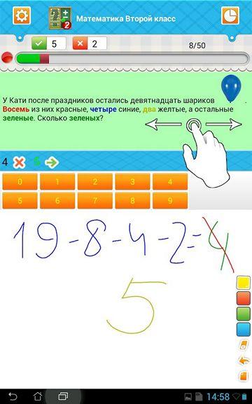 Математика для второклассников в Android-приложении