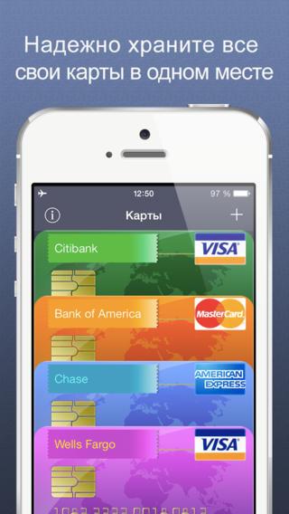 Хранитель пин-кодов SafePin для iPhone