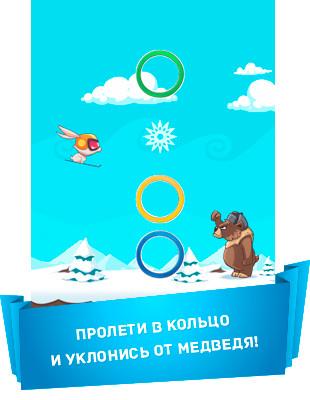 Fluffy Sports для Android и iOS - летучий Заяц уделывает Сочи!