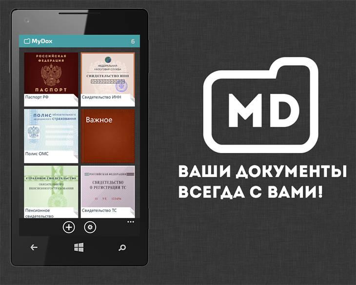 Обзор приложения MyDox - Ваши документы всегда с Вами.
