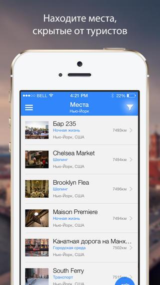 iknow.travel – ваш персональный мобильный путеводитель и гид