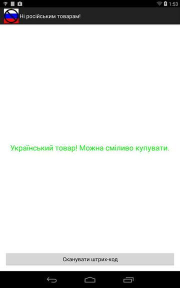 Приложение Бойкот оккупантов - украинский разработчик призывает бойкотировать российские товары