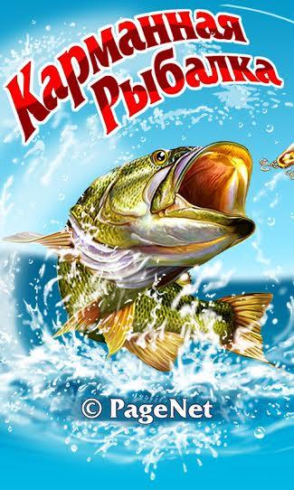 Бесплатная игра Карманная рыбалка для Android: клев гарантирован