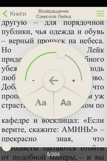 Бесплатная «читалка» электронных книг PocketBook Reader для iPhone и Android от профессионалов