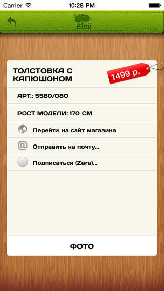 Pinii для iPhone и Android: все акции и новинки в одном приложении
