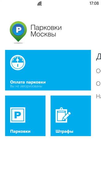 «Парковки Москвы» для Windows Phone