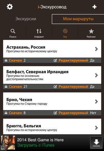 i-Экскурсовод для iPhone: успешный старт в чартах App Store
