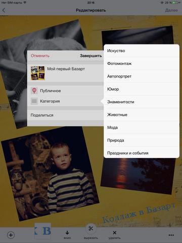 Обзор iOS-приложения Базарт: уникальный коллаж из ваших фото за пару минут
