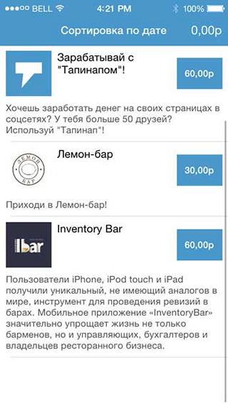 Приложение Tapinap для iOS и Android: возможность заработать одним кликом