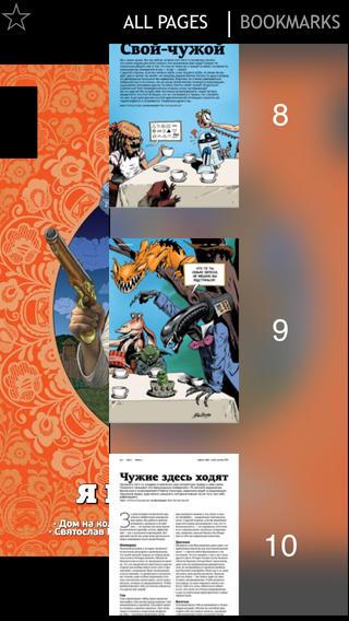 Неолит: лучшие литературные журналы в iPhone и iPad