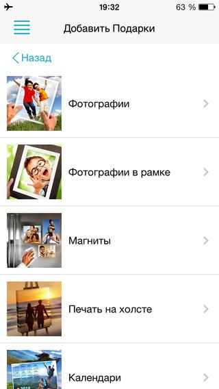 ФотоПочта: заказываем печать фотографий с iPhone и Android