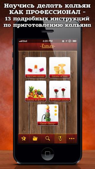 iOS-приложение Кальян Mix: все о кальянах