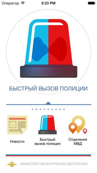 МВД России для iPhone и Android: мобильный дядя Степа</