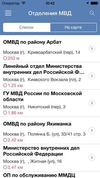 МВД России для iPhone и Android: мобильный дядя Степа