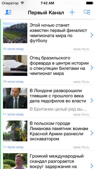 Обзор RSS-ридера Bilber для iPhone и iPad: новости для целеустремленных людей