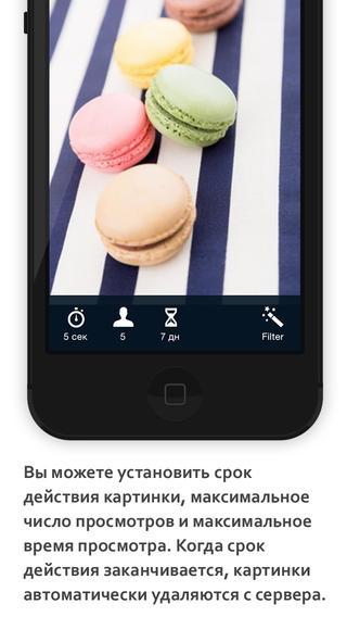 Приложение Phantom: самоуничтожающиеся фото для Facebook, Twitter и других социальных сервисов