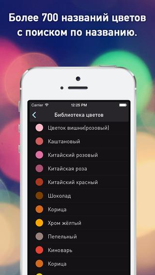iPhone-приложение Колориметр: для дальтоников и не только