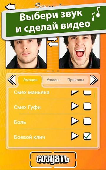 Приложение Screamface для Android: прикольное видео в три тапа