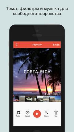 Приложение Flipgram для Android и iOS: превращаем снимки в интересное видео