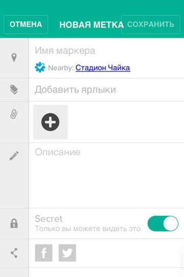 Обзор Pin Drop для Android и iOS: изменить место встречи